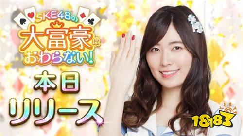 手游新作 《SKE48 无止尽大富豪》双平台正式上架