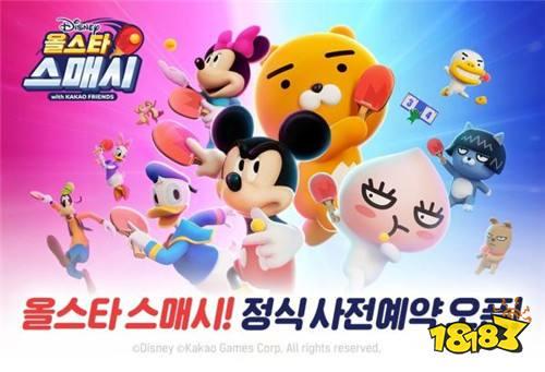《All Star Smash》预约开始 收集角色一起游戏!