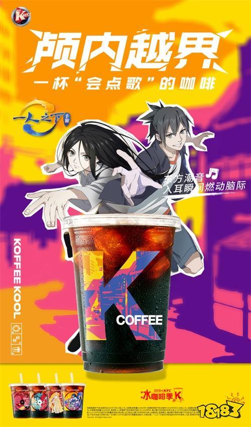 《一人之下》X肯德基Kcoffee咖啡杯 玩出新花样