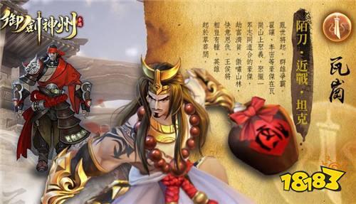 唐风MMORPG《御剑神州》事前登录突破 10 万人