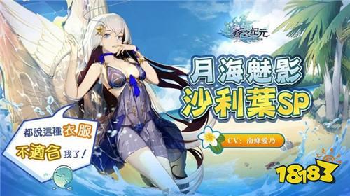 《苍之纪元》周年庆典开启 全新泳装英雄实装