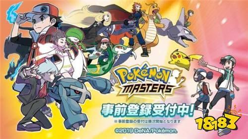 宝可梦游戏新作《Pokémon Masters》8月29日上线