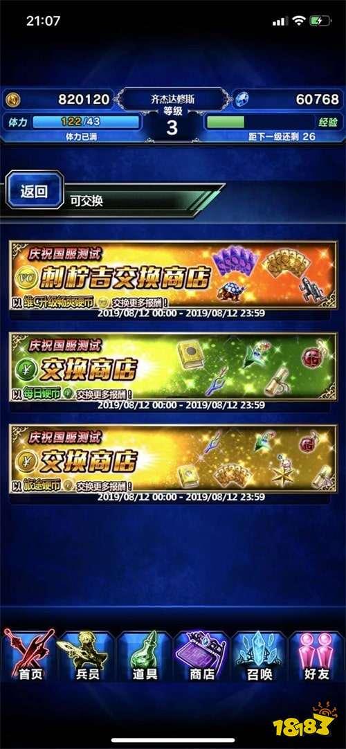 《最终幻想:勇气启示录》删档付费测试今日开启