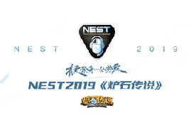 技高一籌—NEST2019《爐石傳說》線上賽圓滿落幕