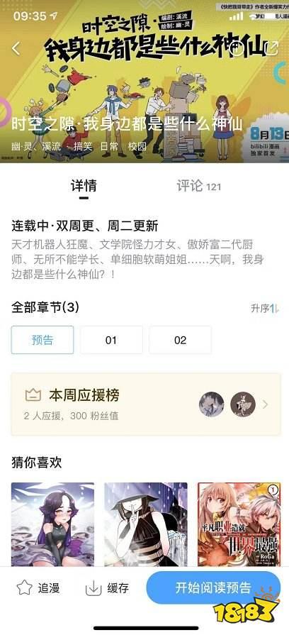 彭昱畅催更 《梦幻西游》手游漫画时空之隙连载中