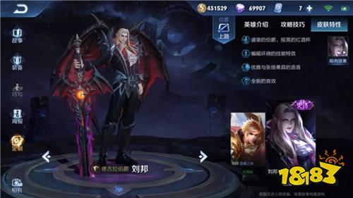五虎将新版本强势抗压上单 刘邦梦奇请求出战