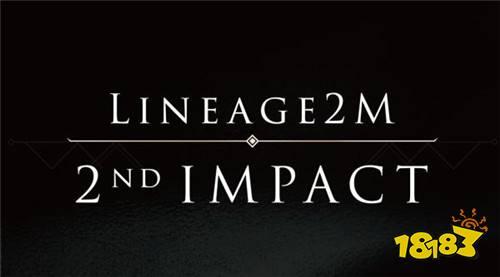 《天堂2M》确定主题曲 预计于9月5日公开最新情报