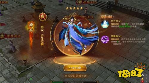 《蓝月传奇》手游迎中秋 嫦娥幻化亮相中秋新版本