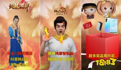 天龙手游《天龙八部荣耀版》公布代言人陈浩民