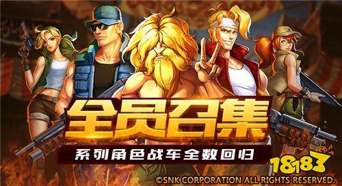8.30 SNK正版《合金弹头:集结》安卓不删档首发