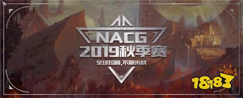 WUCG2019北美赛区开启,携手NACG席卷美国高校