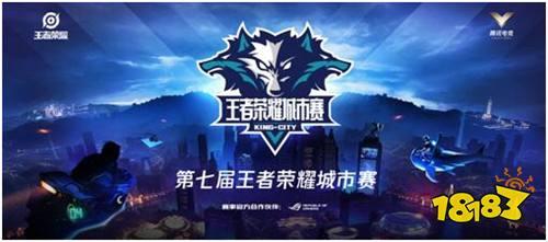王者荣耀城市赛规模创新高 首次走进人民体育总部