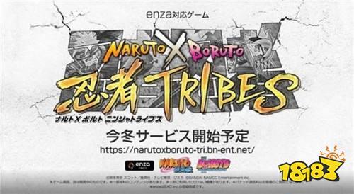 《Naruto×Boruto 忍者Tribes》公开最新宣传片