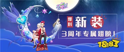 爱的温泉正式营业 《劲舞团》手游新资料片今上线