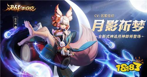 月影祈梦《决战!平安京》全新式神追月神即将登场