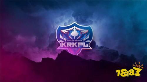 2019KRKPL秋季赛即将开赛,冲突再升级,谁能旗开得胜?