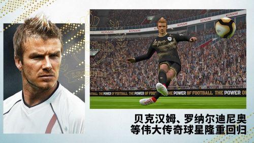 实况足球2020官方网站