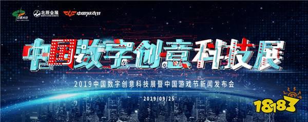 2019中国数字创意科技展暨中国游戏节消息揭晓会召开期近!18183手