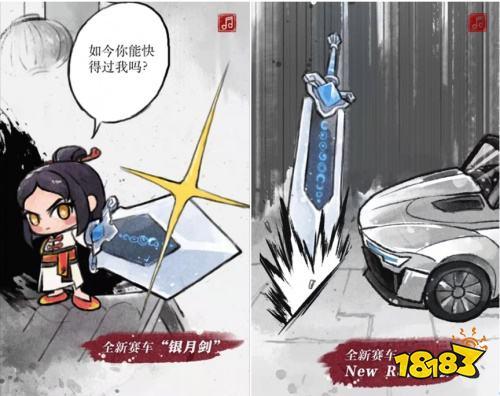 《跑跑卡丁车官方竞速版》S2赛季H5带你御剑江湖