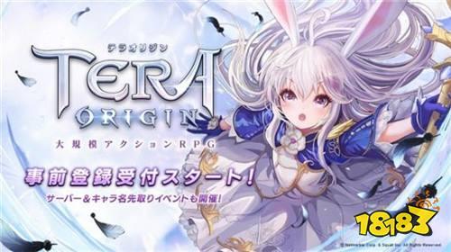 重返过去世界展开冒险 《Tera Origin》预约开始