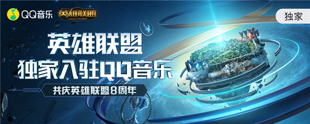 QQ音乐x英雄联盟跨界联手,用音乐玩转游戏!