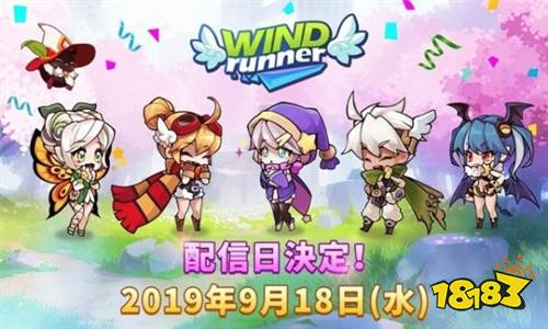 手游《Wind Runner:Re》9月18日双平台即将推出