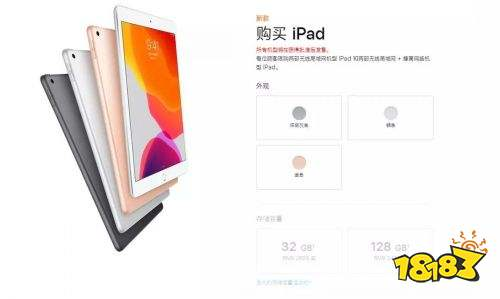 苹果发布第7代iPad发布 起售价约2340元