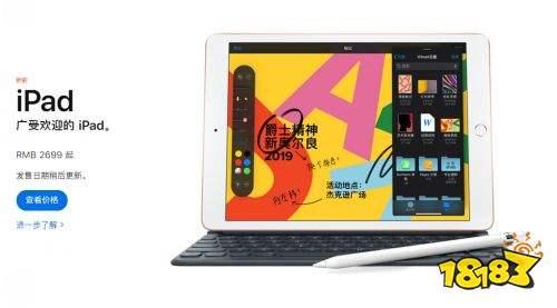苹果发布第7代iPad屏幕10.2英寸 售价329美元起