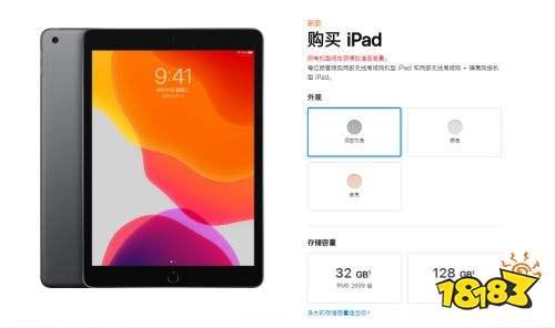 苹果发布第7代iPad 价格2699元起竟然还用A10处理器!