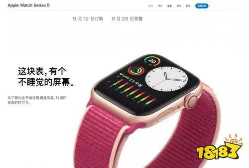 苹果发布第五代Apple Watch 新增屏幕常亮显示功能