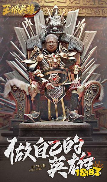全网热搜:洪金宝代言《王城英雄》今日英雄公测