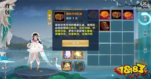 《新剑侠情缘手游》月满临安情牵江湖活动将开启
