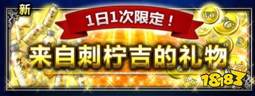 《最终幻想 勇气启示录》手游新手福利豪华大放送