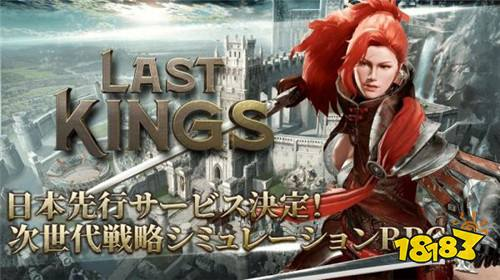 次世代战略手游《LAST KINGS》预计今年秋季推出