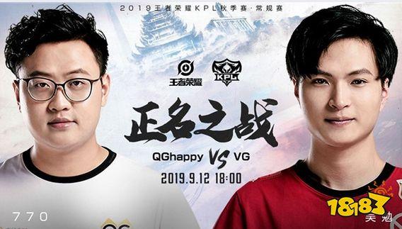 KPL今日前瞻 QGhappy vs VG 正名之战谁将证明