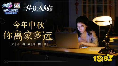 《神武3》中秋活动福利进行时 佳节人间中秋篇抢鲜