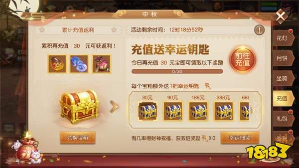 中秋庆团圆 《三国如龙传》六大活动惊喜开启!
