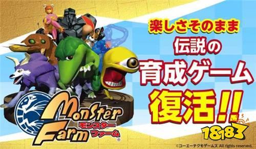 《怪物农场》 200种以上的怪物等待玩家收集养成