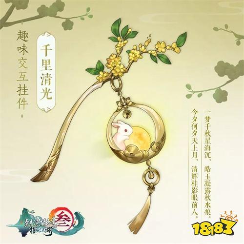 《剑网3:指尖江湖》中秋活动开启 趣味挂件免费拿