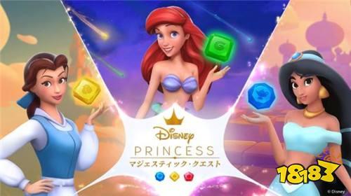 三消益智手游 《迪士尼公主:庄严任务》预约开始