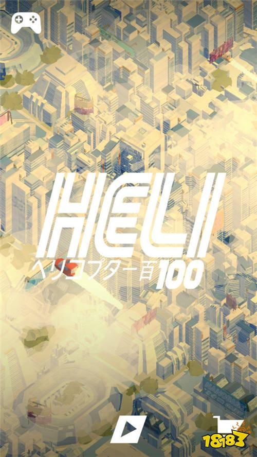 射击游戏《HELI 100》 操控直升机体验空中战斗乐趣