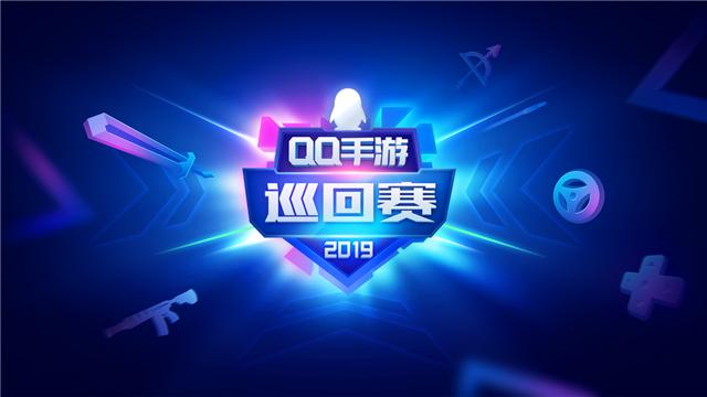 QQ手游巡回赛连淮伟王牌战士首秀,酷炫于率队鏖战十局夺冠