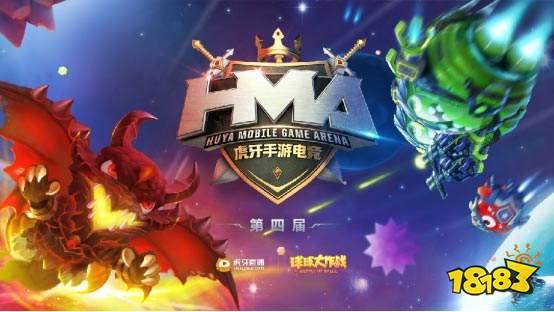 虎牙HMA大赛:球球大作战小组赛结束 24强淘汰赛即将火热开启