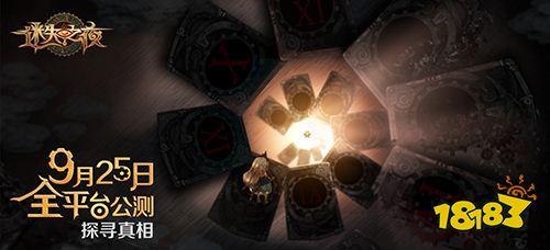 《迷失之夜》定档9月25日!开启黑童话冒险之旅吧