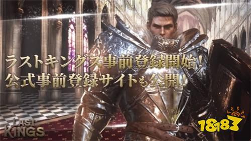 次世代战略RPG手游 《Last Kings》日本预约开始