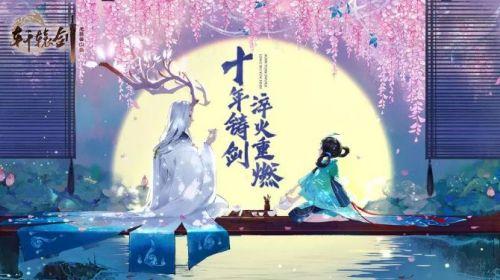 轩辕剑龙舞远山