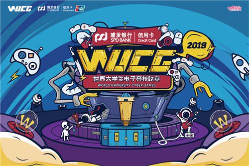 WUCG2019全国线上公开赛重磅来袭!轮到你上场了!