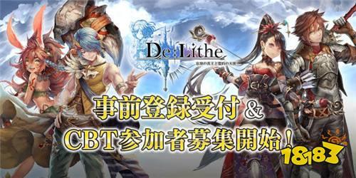 《De:Lithe~忘却真王与盟约天使~》删档测试开始