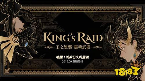 《King's Raid 王之逆袭》手游新增灵魂武器系统