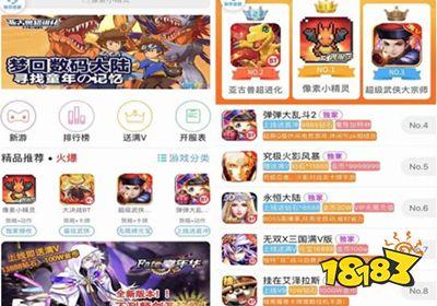 185手游公益服app下载